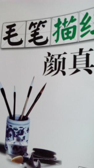 司马彦字帖:毛笔描红填廓·颜真卿楷书入门(描红)(全新防伪版) 晒单图