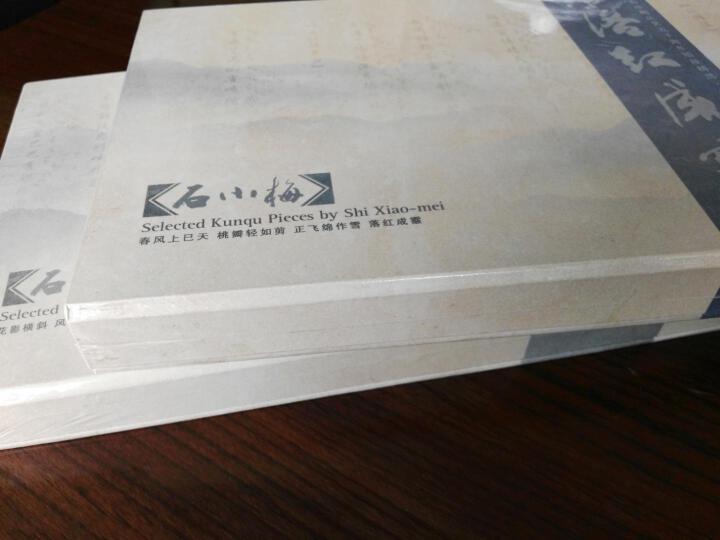 石小梅从艺五十周年唱段精选1:玉箫声冷(2CD) 晒单图