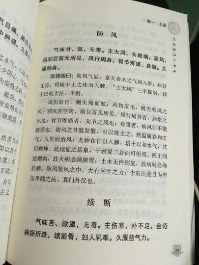 本草经典论著十人书:神农本草经读(附药性歌括400味) 晒单图