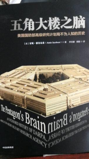 五角大楼之脑:美国国防部高级研究计划局不为人知的历史 晒单图