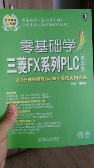 零基础学三菱FX系列PLC(第2版) 晒单图