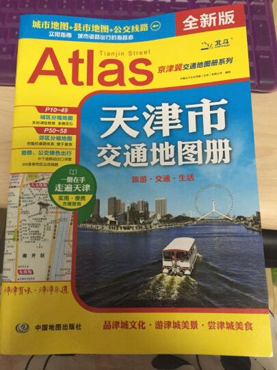2016天津市交通地图册(全新版) 晒单图
