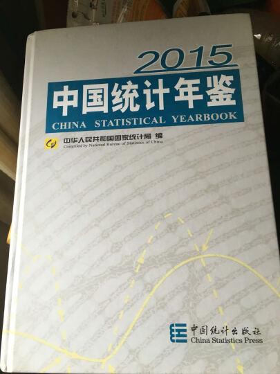 中国统计年鉴(2015 附光盘) 晒单图