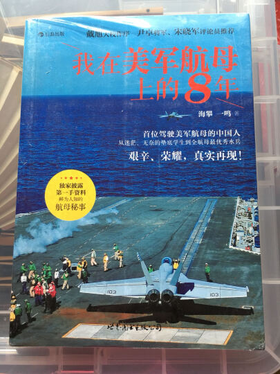 我在美军航母上的8年 海攀 社会科学 书籍 晒单图