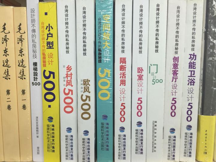 台湾设计师不传的私房秘技:乡村风空间设计500(畅销白金版) 晒单图