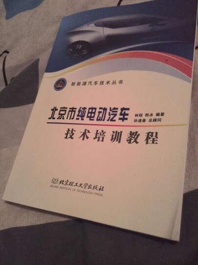 新能源汽车技术丛书:北京市纯电动汽车技术培训教程 晒单图