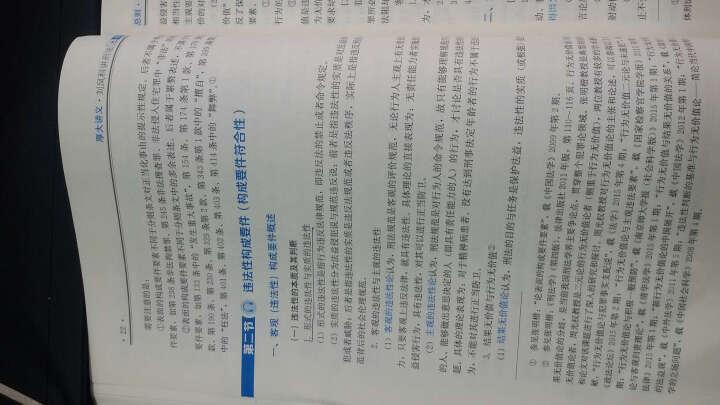 厚大司考2016国家司法考试厚大讲义刘凤科讲刑法之真题卷 晒单图