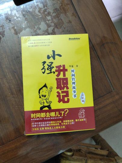 小强升职记(附实践手册升级版时间管理故事书) 晒单图