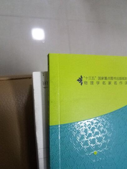 国外化学经典教材系列(影印版)·计算化学:分子和量子力学理论及应用导论(原著第2版) 晒单图
