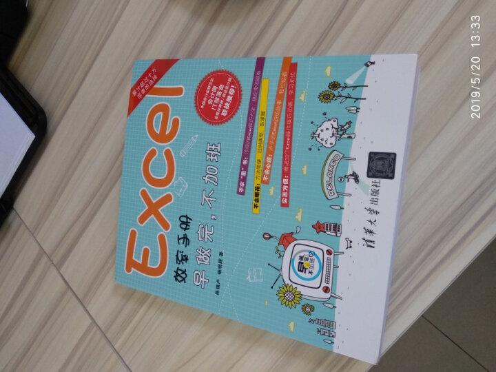 Excel效率手册:早做完,不加班(套装共3册) 晒单图
