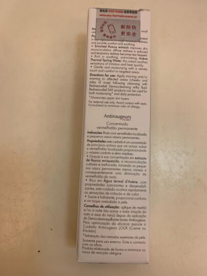 法国雅漾(Avene)修红隔离保湿霜SPF10 40ML(改善泛红 修护保湿 日常防晒 面霜女 皮尔法伯集团 原装进口) 晒单图