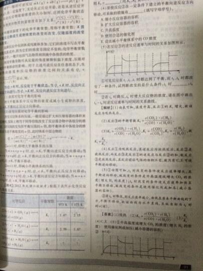 王后雄学案·教材完全解读:高中化学·化学反应原理(选修4 2014版) 晒单图