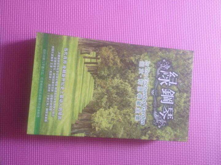 凯文柯恩:绿钢琴(套装 8CD) 晒单图