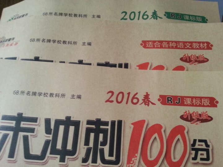 (2016春)68所名校图书 期末冲刺100分完全试卷:语文+数学(一年级下 RJ课标版+课内外阅读通用版) 晒单图