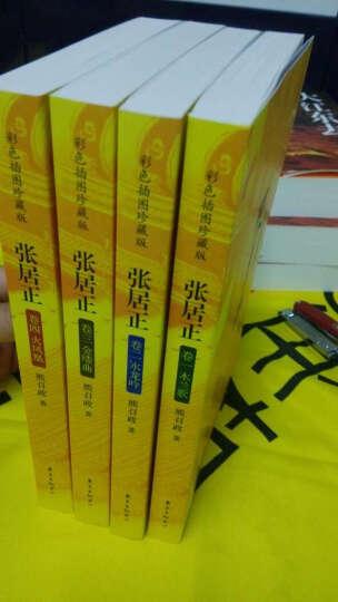张居正(套装共4册) 晒单图