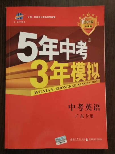 5年中考3年模拟总复习 套装精品礼盒 (广东专用 套装共5本 加赠书 2016版) 晒单图