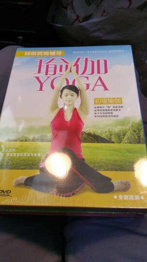 特级教师辅导瑜伽:初级瑜伽(5DVD)(京东专卖) 晒单图
