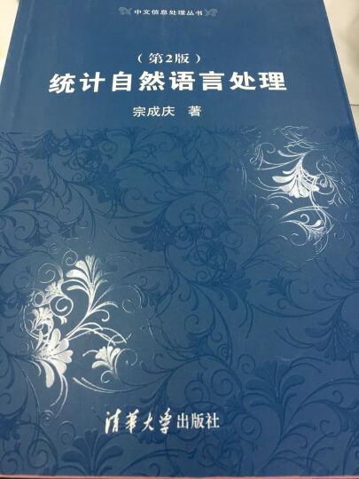 统计自然语言处理(第2版)(中文信息处理丛书)  9787302319115 晒单图