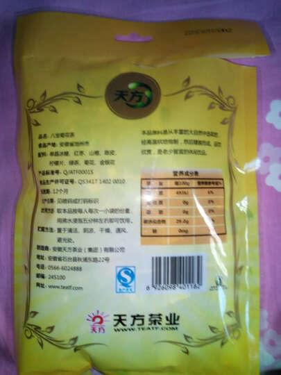天方八宝茶柠檬茶120g 花草茶 茶叶袋装企事业单位团购福利 晒单图