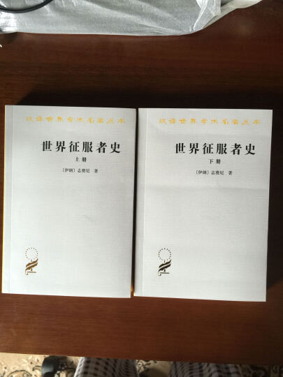 世界征服者史(全两册) 晒单图
