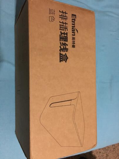 英特曼(Etman) 英特曼(ETMAN)排插收纳盒 电源线/电线整理盒理线盒插座插线板拖线板集线盒 蓝色 晒单图