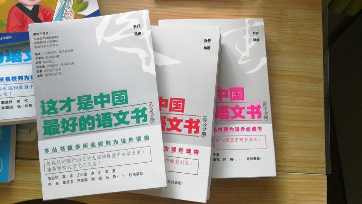 这才是中国最好的语文书:综合分册+小说分册+散文分册(套装共3册) 晒单图