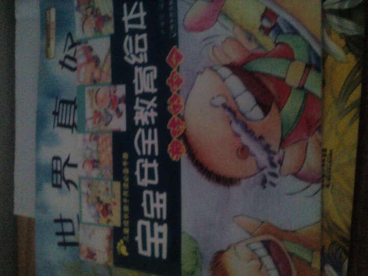 宝宝安全教育绘本:游戏的安全 晒单图