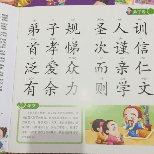 海润阳光 幼儿认读启蒙:弟子规 三字经 唐诗 儿歌 谜语(套装共5册) 晒单图