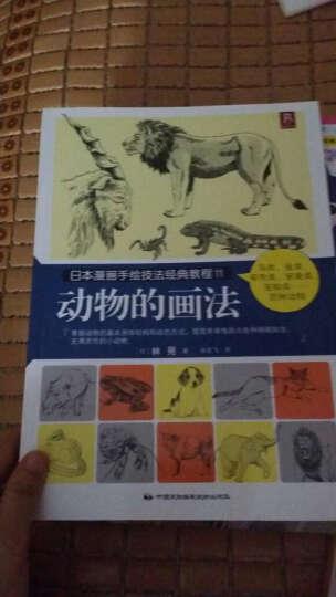 日本漫画手绘技法经典教程(11):动物的画法 晒单图
