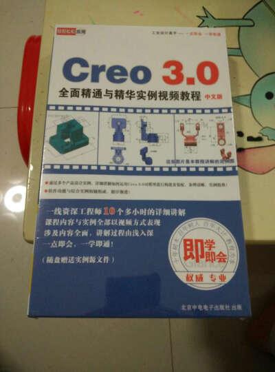Creo 3.0全面精通与精华实例视频教程(中文版)(2DVD-ROM+使用说明) 晒单图