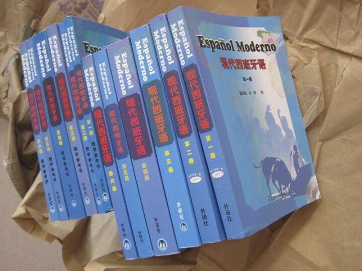 正版 现代西班牙语 学生课本教材 1-6教学参考书 1-6 共12本全套 晒单图