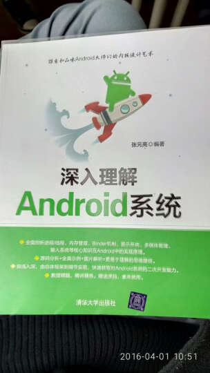 深入理解Android系统 晒单图