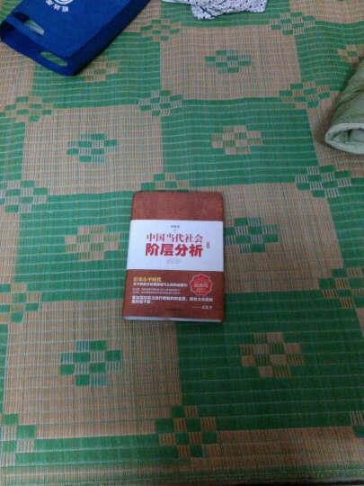 0912 中国当代社会阶层分析(精装) 杨继绳 江西高校出版社 9787549317097 晒单图