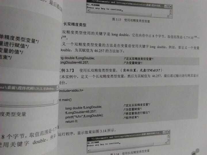 软件开发自学视频教程:C语言自学视频教程地(附光盘) 晒单图