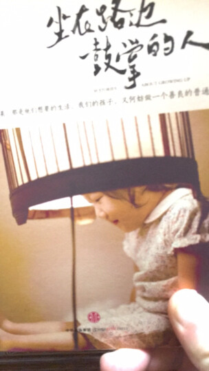 坐在路边鼓掌的人 刘继荣著 目送之后撼动两岸读者的爱的备忘录 中信出版社图书 晒单图