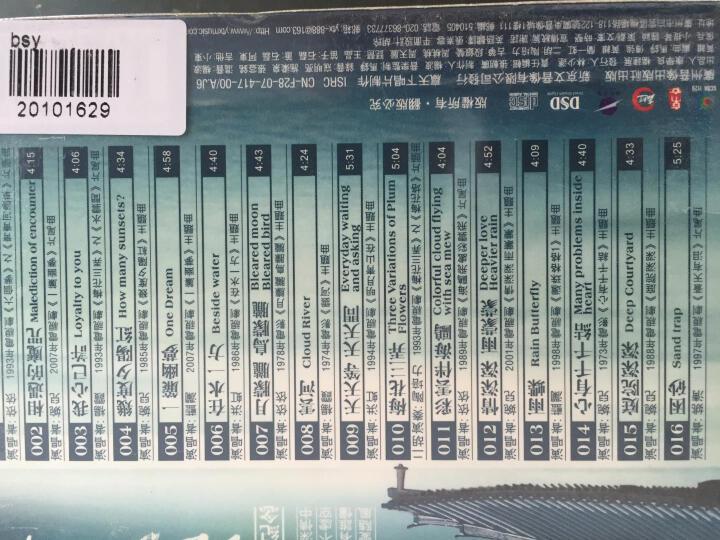 《情歌梦琼瑶》(京东特价版)(CD) 晒单图