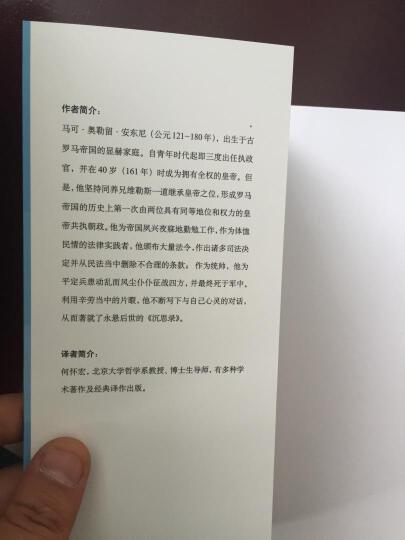 沉思录(总理天天在读) 晒单图