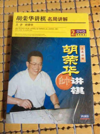 胡荣华讲棋:名局讲解(2DVD) 晒单图
