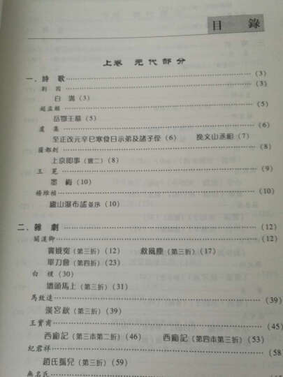 中国古代文学作品选(第四卷 第二版) 晒单图