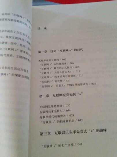 一本书读懂互联网+ 晒单图