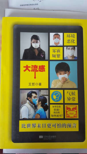 大流感:比世界末日更可怕的预言 晒单图