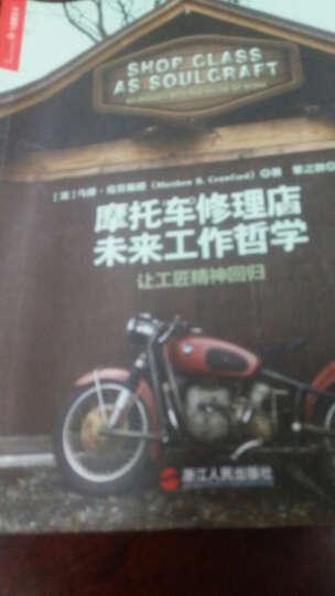 工匠精神(工匠精神+摩托车修理店的未来工作哲学)(套装共2册) 晒单图