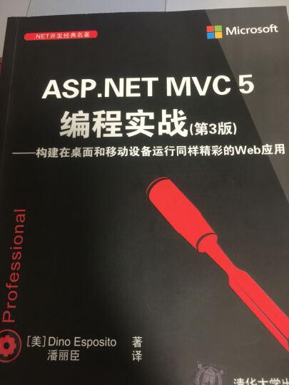 .NET开发经典名著:ASP.NET MVC5编程实战(第3版):构建在桌面和移动设备运行同样精彩的Web应用 晒单图