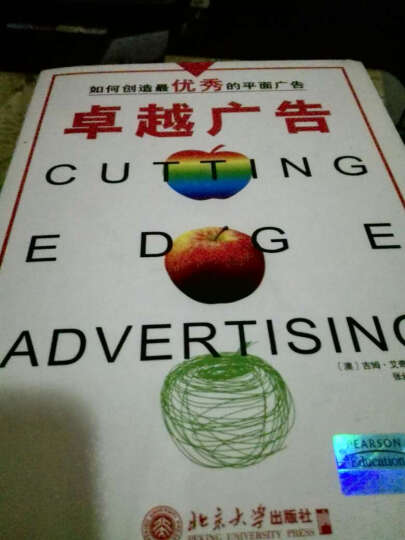 如何创造最优秀的平面广告:卓越广告 晒单图