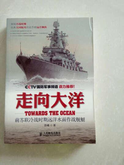 走向大洋:前苏联冷战时期远洋水面作战舰艇 晒单图