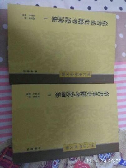 童书业史籍考证论集(套装上下册) 晒单图
