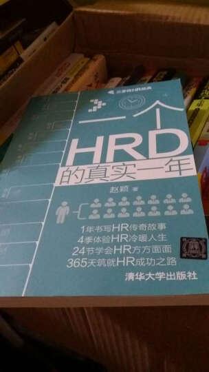 一个HRD的真实一年/三茅网HR经典 晒单图