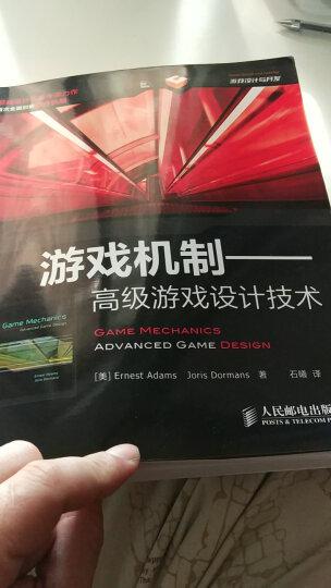 游戏机制 高级游戏设计技术 晒单图