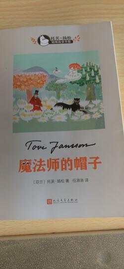 世界儿童文学大师托芙·扬松作品:魔法师的帽子 晒单图