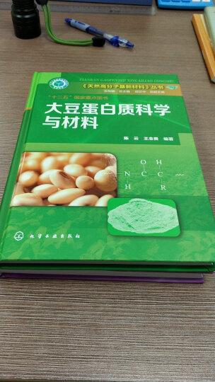 天然高分子基新材料丛书:大豆蛋白质科学与材料 晒单图